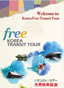 Korean Air Free Transit Tour Info